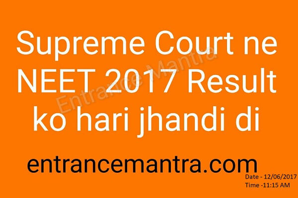 neet-2017-result